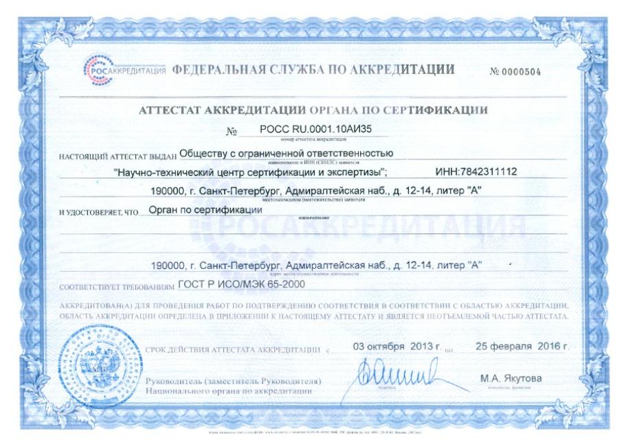 Аттестат аккредитации НТЦ «Сертэк»