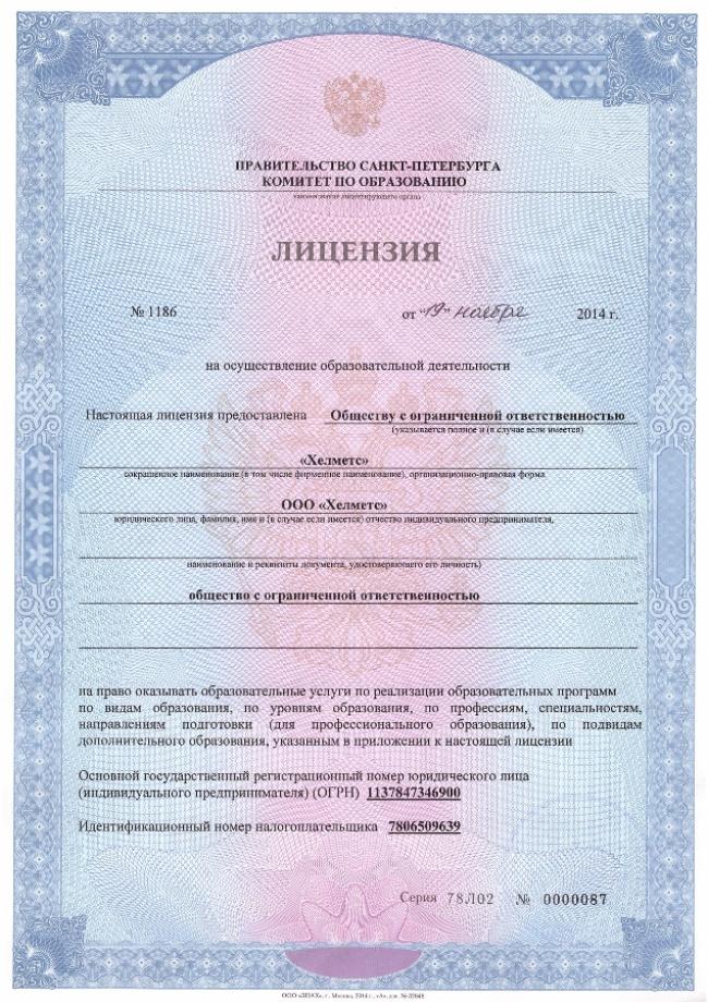 Лицензия учебного центра «Хелметс»