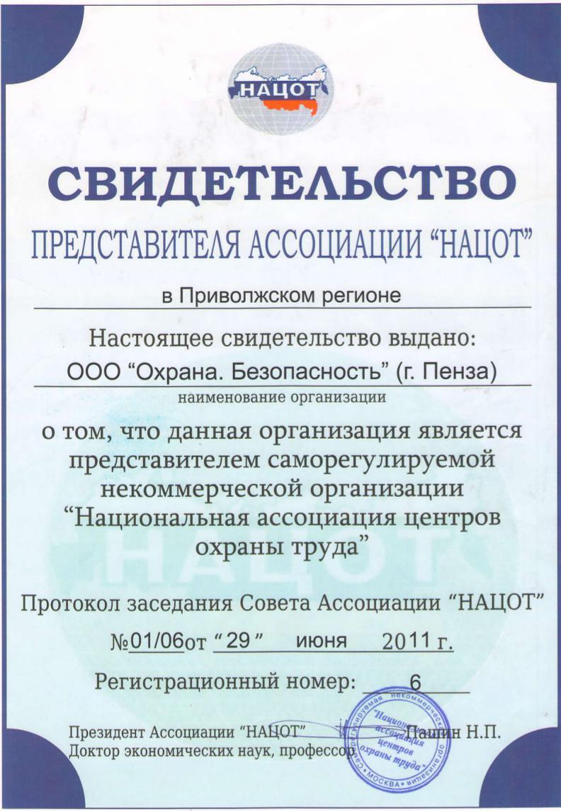 Свидетельство представителя ассоциации «НАЦОТ»