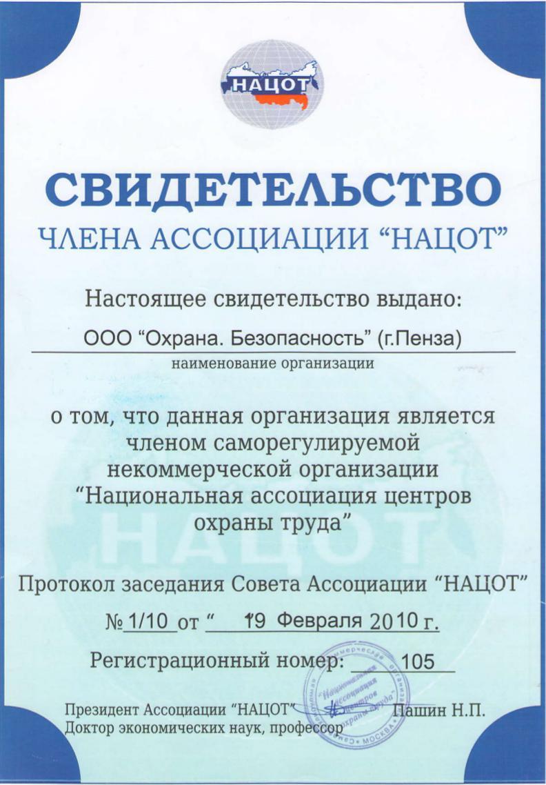 Свидетельство члена ассоциации «НАЦОТ»